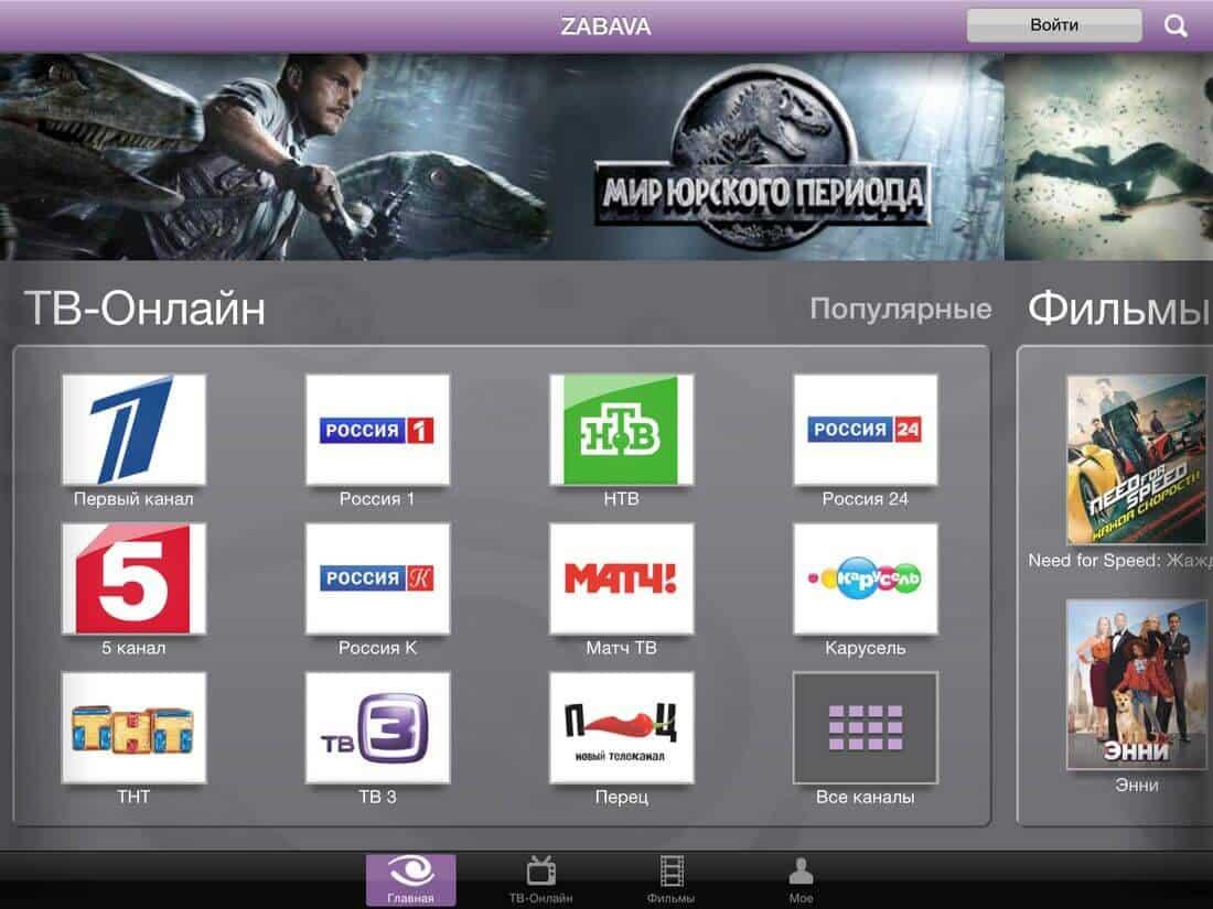 Prosmotr kanalov na portale Zabava.ru