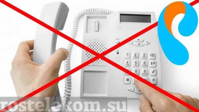 Kak-otkazatsya-ot-domashnego-telefona-Rostelekom
