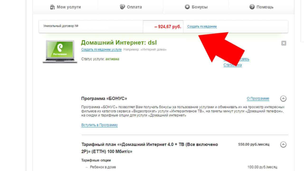 Kak otkazat'sya ot uslugi interneta Rostelekom