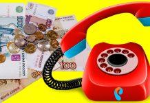 Kak uznat' zadolzhennost' po telefonu ot Rostelekom