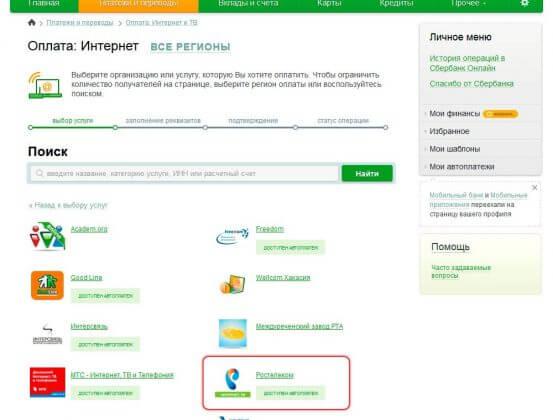 Kak oplachivat' uslugi Rostelekom cherez Sberbank