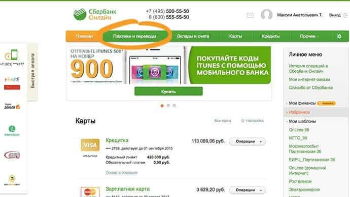 Kak oplachivat' uslugi Rostelekom cherez Sberbank onlayn