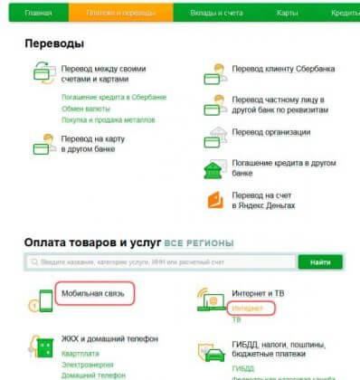 oplachivat' uslugi Rostelekom cherez Sberbank onlayn
