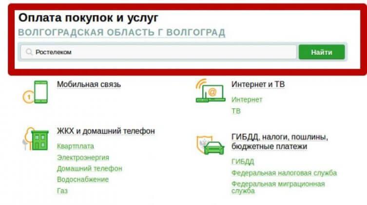 Kak oplatit uslugi Rostelekom cherez Sberbank onlayn