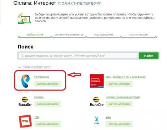 Kak oplachivat' uslugi Rostelekom Sberbank onlayn