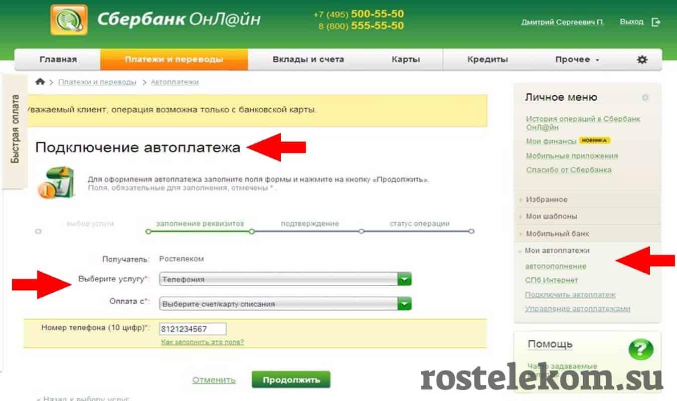 Как получить кредит сбербанк онлайн который присылают по интернету