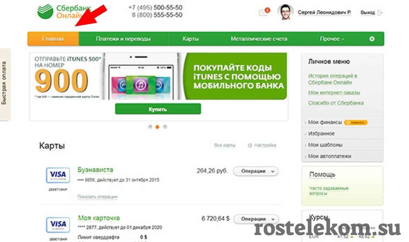 Как оплатить Ростелеком через Сбербанк онлайн