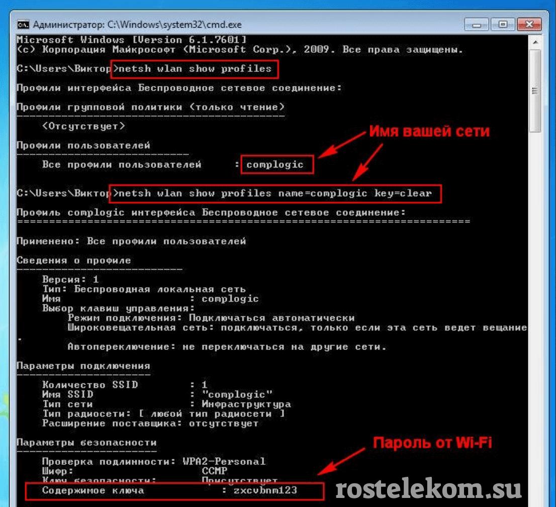 Как восстановить пароль от Wi-Fi Ростелекома_