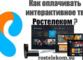 Kak oplachivat' interaktivnoye tv Rostelekom