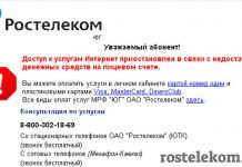 Kak uznat' oplacheny li uslugi Rostelekoma