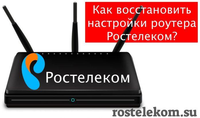 Kak vosstanovit' nastrojki routera Rostelekom