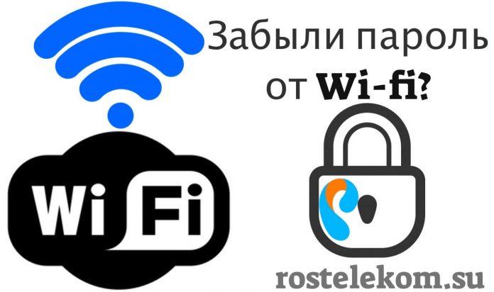 Kak vosstanovit' parol' ot Wi Fi Rostelekoma_