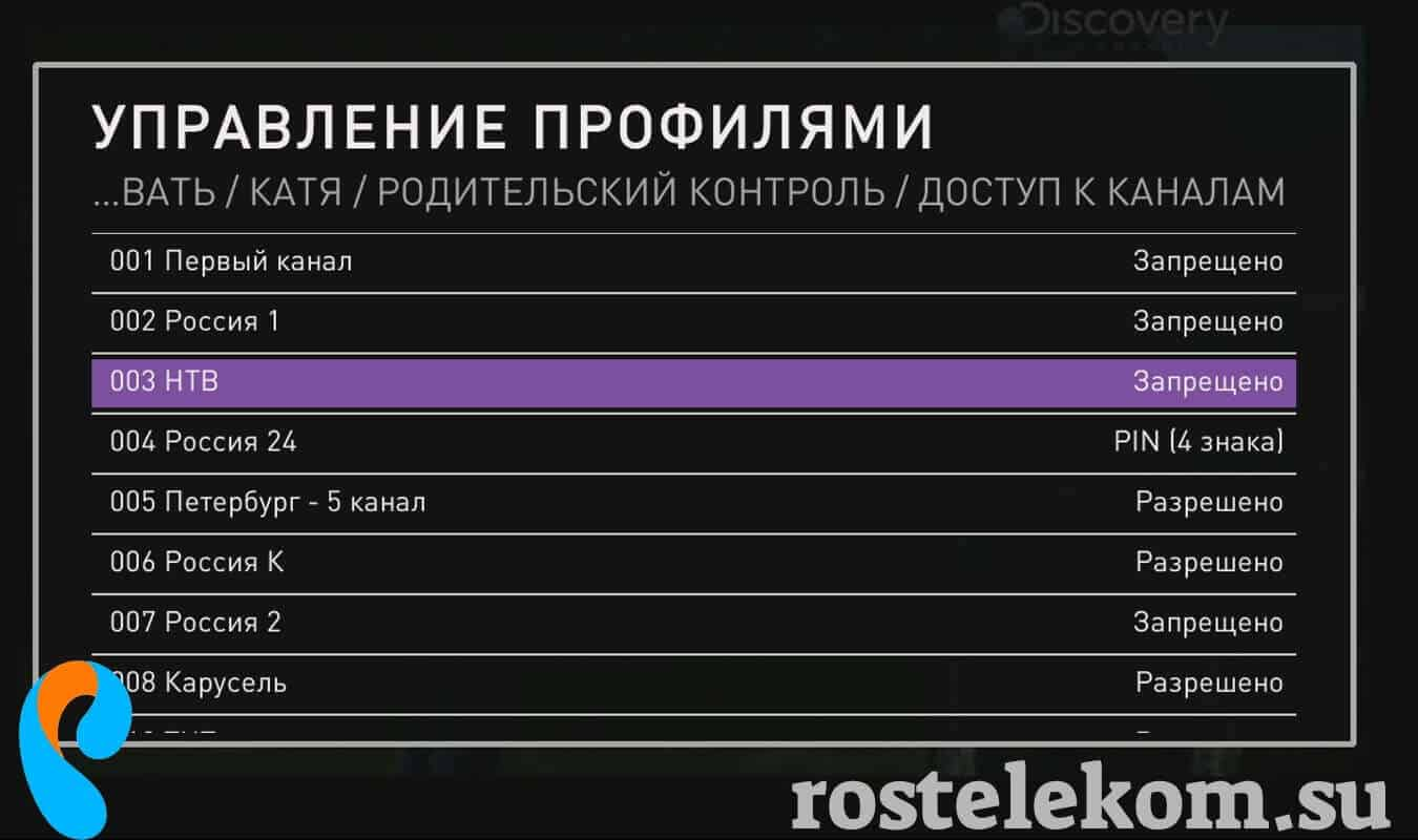 kak zablokirovat' kanal na Rostelekome ot detey