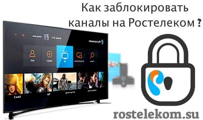 Kak zablokirovat' kanaly na Rostelekom