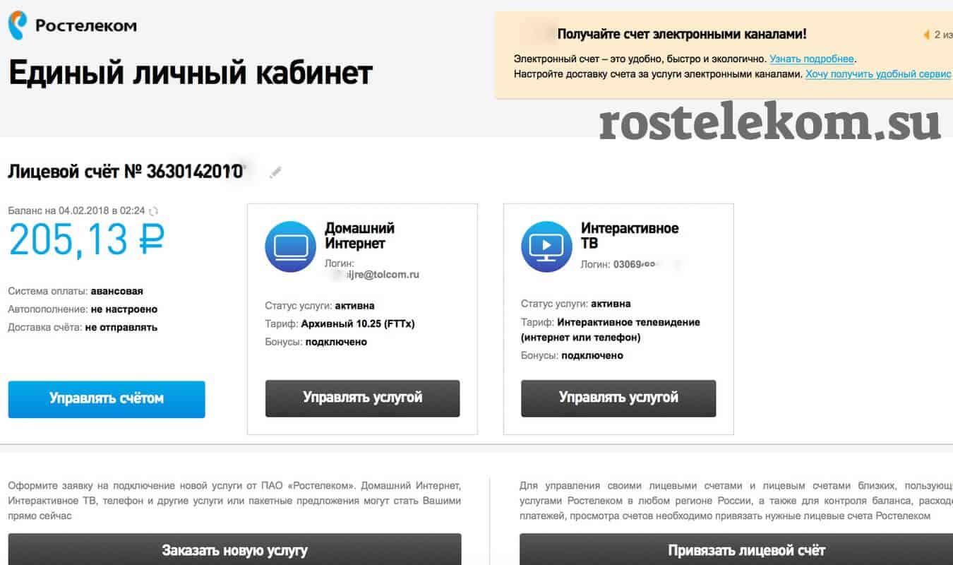 Lichnyy kabinet Rostelekom