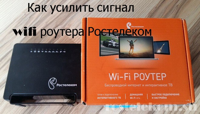 Kak usilit' signal wifi routera Rostelekom