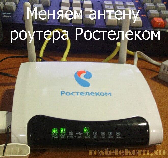Zamena antenny na routere Rostelekom
