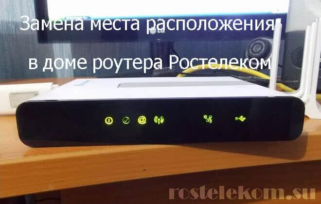 Repiter dlya routera Rostelekom khoroshiy