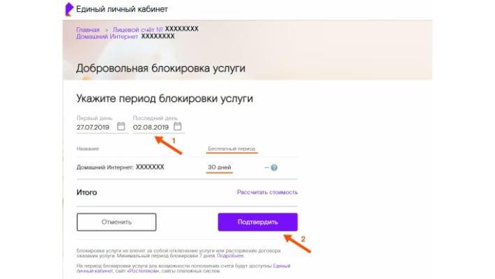 Kak na vremya zablokirovat' uslugi Rostelekoma