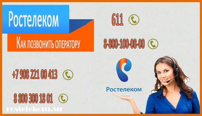 позвонить оператору Ростелеком