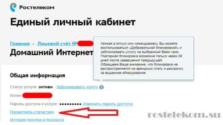 kak uznat' nomer dogovora Rostelekom
