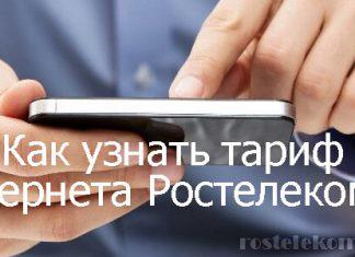 Как узнать тариф интернета Ростелеком?
