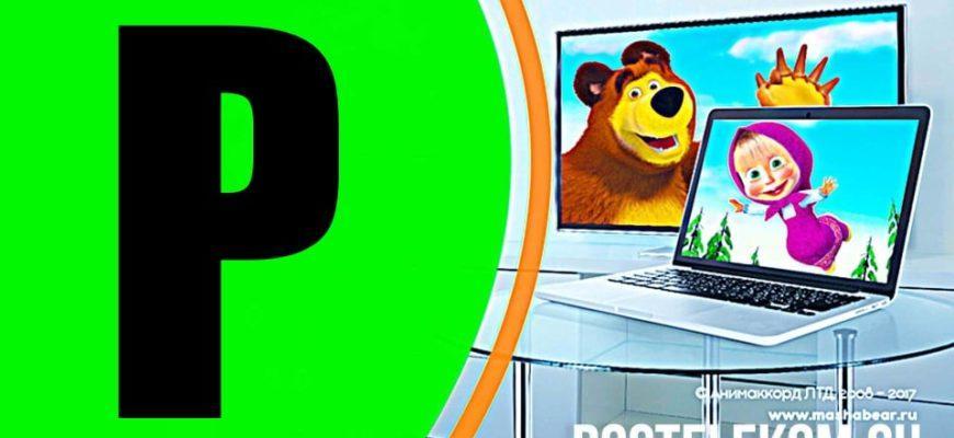 Kak zablokirovat' kanaly na TV Rostelekoma