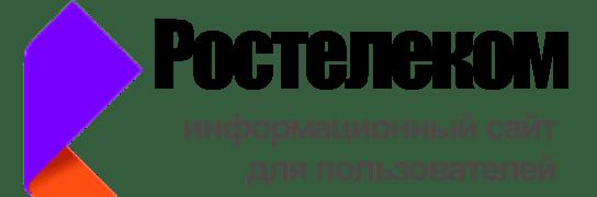 Ростелеком - информационный сайт про тарифы, телевидение, интернет
